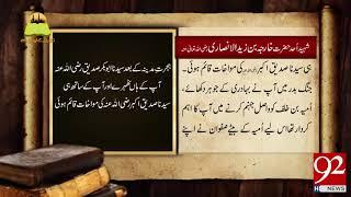 Tareekh Ky Oraq Sy | Hazrat Kharja Bin Zaid | 18 July 2018 | 92NewsHD