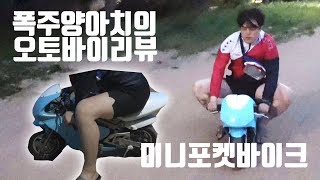 폭주양아치의 오토바이리뷰 // 미니 포켓바이크