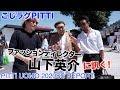 【こじPITTI 2020SS】突撃ピッティのトリは ファッションディレクター山下英介さんに訊く!
