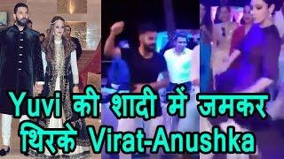 Virat-Anushka के Dance ने Yuvraj-Hazel की Marriage में लगाए चार चांद