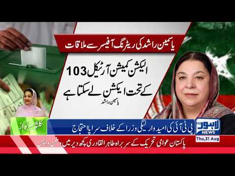 Dr. Yasmin meets returning officer to complain against PML-N's illegal campaign