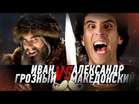 Иван Грозный VS Александр Македонский. ERB RUS (5 сезон)
