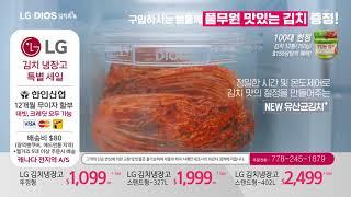 20210319 LG김치냉장고 수정 2