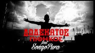 12os Pithikos - De Fovamai   12ος Πίθηκος - Δε Φοβάμαι ft. Sonqo Pura (Official Music Video)