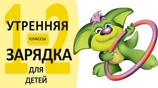 Утренняя зарядка от Екатерины Серебрянской   для детей 1-2 кл.   с Серебряшкой