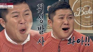 """대가 이연복 요리에 폭주하는 조세호, 휘성 자동 소환!! """"와아↗↗"""" 냉장고를 부탁해 122회"""