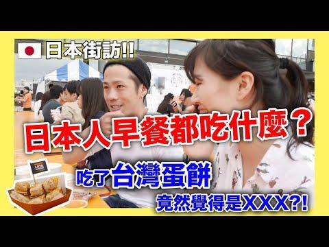 【日本街訪!!】日本人吃了台灣蛋餅後的反應究竟會是..?😳|MaoMaoTV