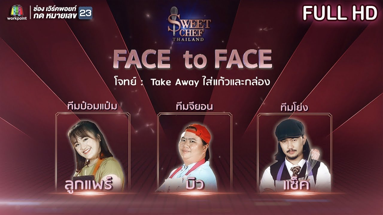 Sweet Chef Thailand | EP 14 รอบ Face to Face | Take Away | 8 ก ย  62