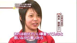 (2010年1月31日) 浅田真央 & 髙木美帆 2人の意外な共通点