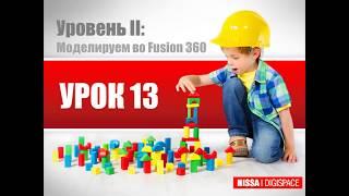 II. Урок 13 Fusion360: Использование MakerBot и Fusion в учебном процессе