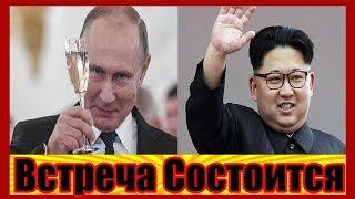 Путин готов лично встретиться с Ким Чен Ыном
