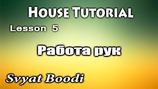 Видео уроки танцев / House dance Tutorial /работа рук