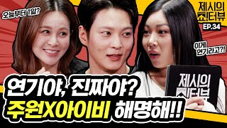 Today is the first day? Joo Won X Ivy, please explain. 《Showterview with Jessi》 EP.34 by Mobidic