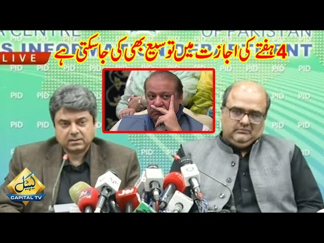 Farogh Naseem and Shahzad Akbar Press Conference on Nawaz Sharif ECL case