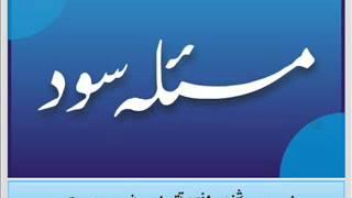 Mufti Muhammad Taqi Usmani - Masala E Sood (26 Feb 2006)