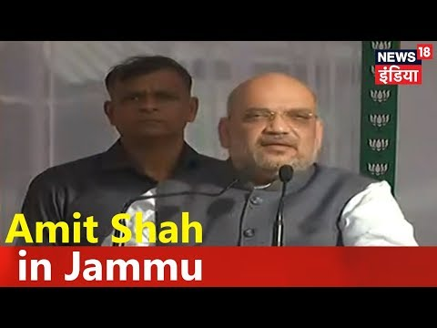 जम्मू से Amit Shah Live | Amit Shah in Jammu | News18 India