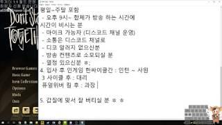 돈스타브 투게더 구인 영상