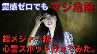 【夏シロTV】#04有名心霊スポット旧◯◯トンネルに行ってリポートしてきた