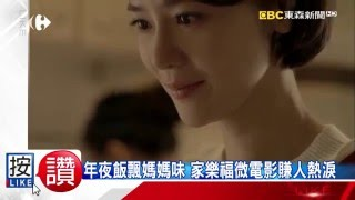年夜飯飄媽媽味 家樂福微電影賺人熱淚