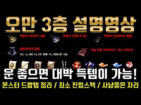 [리니지M] 오만의 탑 3층 설명 영상 天堂m LineageM
