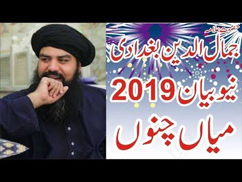 Mufti Jamal Ud Din Baghdadi  2019 Best Bayan 2019 -  Almustafa Ali Sound 03006392514.