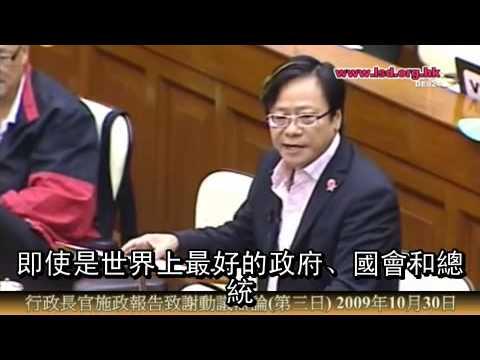 黃毓民:把政制發展的決定權還給人民! 1(2009-10-30)--粵語中字