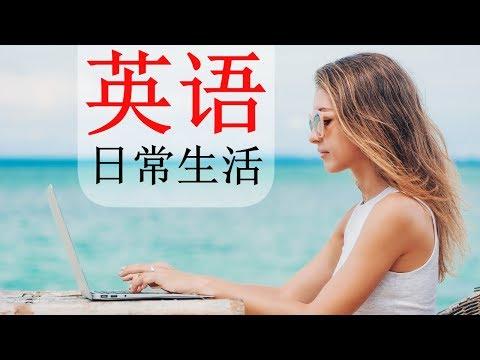 最常用英語口語  😎 130 基本的英语短语 👍 生活英语口语  英语/中文