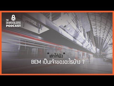 สรุปหุ้น BEM ทางด่วนและรถไฟฟ้าสายใดเป็นของ BEM?[เล่าให้ฟัง Podcast EP.7]