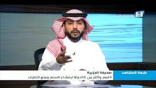 طبعة المشاهد - القمة السعودية - الأمريكية تعيد تأكيد الصداقة العريقة بين البلدين
