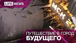 В Москве открывается необычный квест «Мск 2048»(, 2015-12-15T10:00:16.000Z)
