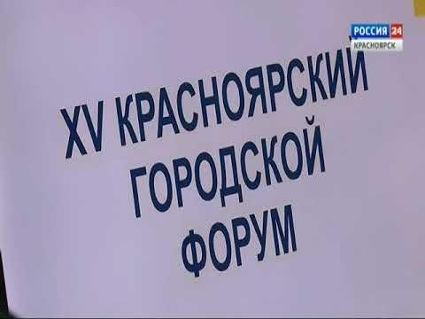 В Красноярский открылся городской форум