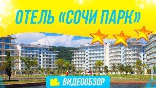 Обзор отеля Сочи Парк / Отдых / Прокат авто / Еда