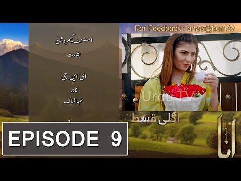 Anaa Episode #09 Promo HUM TV Drama || Anaa Episode 9 Teaser || Anaa Episode 9 Promo||HD - Urdu TV