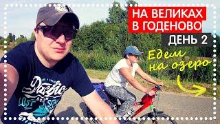 Поход с велосипедом (ПВД) и ночевкой в Ростов Великий. 200 км за 3 дня. Часть 2. Годеново.