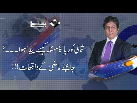 How North Korea-US conflict started? - Bay Laag With Ejaz Haider 09 September 2017