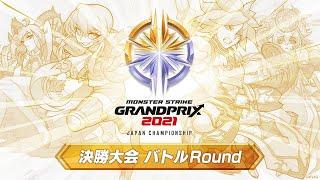 【XFLAG PARK 2021】モンストグランプリ2021 ジャパンチャンピオンシップ