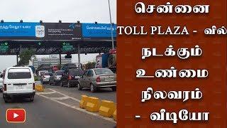 சென்னை TOLL PLAZA-வில் நாடாகும் கொடூரங்கள் - Toll Gate | Chennai | Red Hills