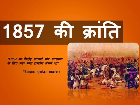 History- 1857 Revolt (1857 की क्रांति )