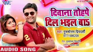 आ गया Purshottam Priyedarshi का नया सबसे हिट गाना - Diwana Tohpe Dil Bhail Ba - Bhojpuri Song