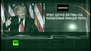 США планируют увеличить ядерный арсенал для сдерживания России