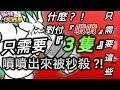 貓咪大戰爭~噴噴VS噴噴~為了真愛不惜開打?! - YouTube