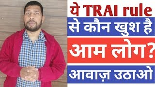 all DTH tv companies, cable tv operator & indian people in loss after trai rule