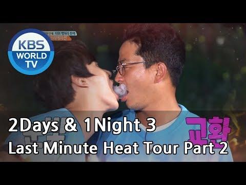2 Days & 1 Night - Season 3 : Last Minute Heat Tour Part 2 [ENG/THAI/2017.08.27]