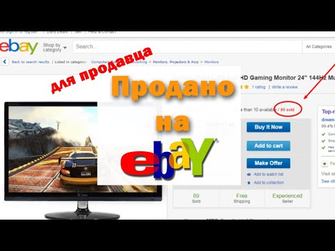 Как выслать товар покупателю на Ebay?
