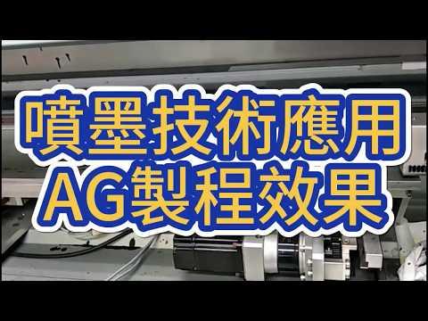 噴墨技術應用-AG製程效果