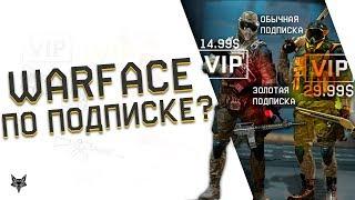В Warface добавили платную подписку!!!Гарантированный золотой донат по фиксированной цене в Варфейс!