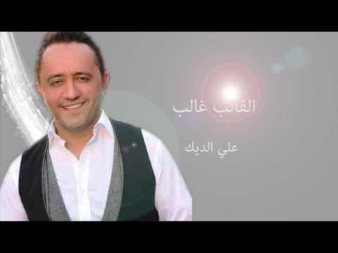 Ali Deek  Al Qaleb Ghaleb  علي الديك  القالب غالب