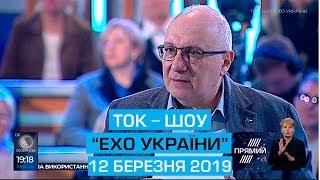 """Ток-шоу """"Ехо України"""" від 12 березня 2019 року"""