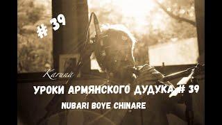Уроки дудука для начинающих #39. Nubari boye chinare, от ноты Си