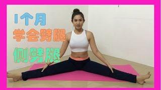 瑜伽5 # 一个月学会侧劈腿【大字马】 | 瑜伽拉紧腿部线条 | Yoga Side Split in 30 days